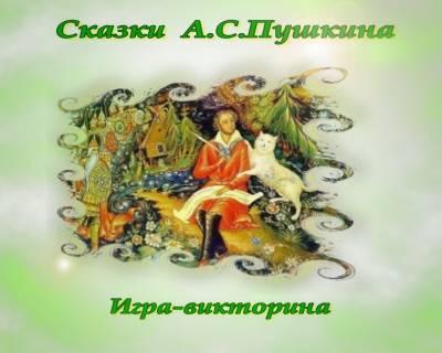игры по сказкам пушкина в лагере для детей от 7 до 12 лет